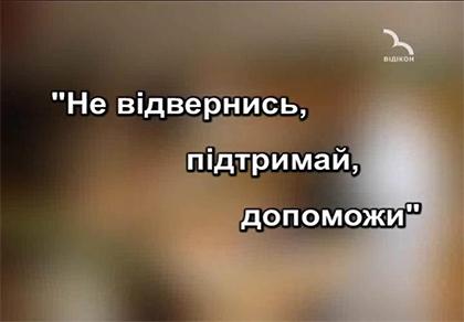 Ne_vidvernis_pidtrimay_dopomogi_2013