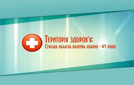 Teritoriya_zdorovja-SOKL-65