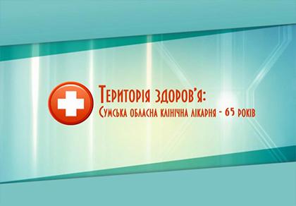 Teritoriya_zdorovja-SOKL-65[(000381)10-57-06]