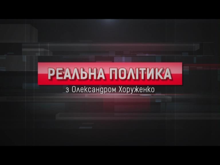 Realnaya_Politika